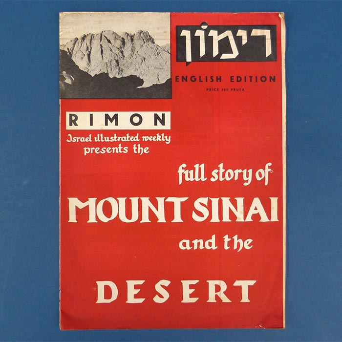 Rimon, Israel illustrated weekly, Zeitschrift, 1956